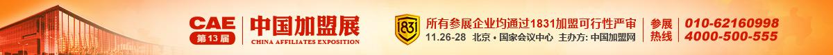 中国加盟展上海展