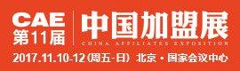 第十一届中国品牌加盟投资博览会