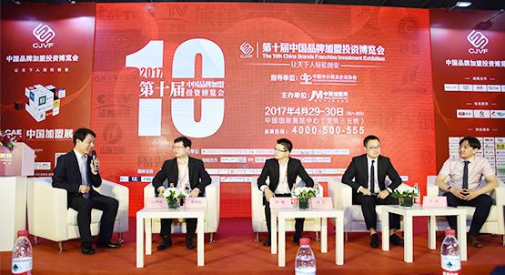 中国加盟产业高峰论坛